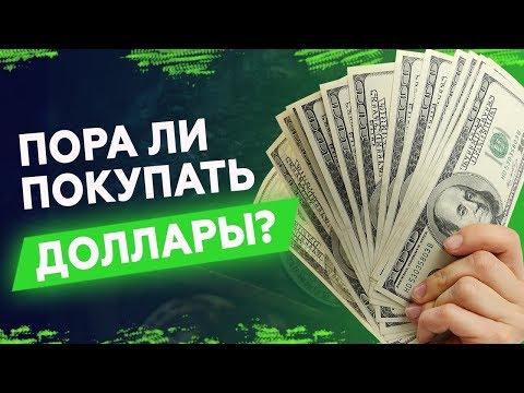 Пора ли покупать доллары? Россию ждет девальвация в 2019 году?