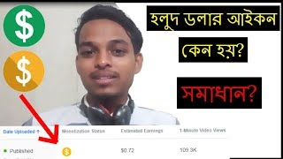 Facebook page Video Monetization Yellow Icon Problem|Limited or No Ads|Solution-Engineer RAJIB