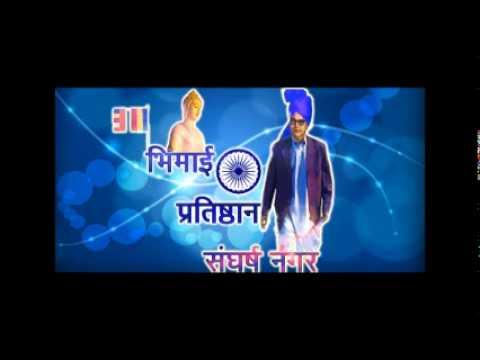 bhima koregoan song