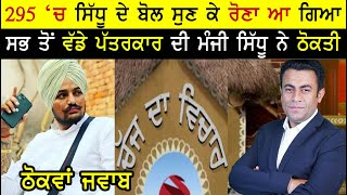 295 - Sidhu Moose Wala | Full Meaning | Reply to Biggest Journalist