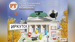 Россия Театральная. Иркутск