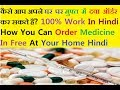 Online Medicine Shopping