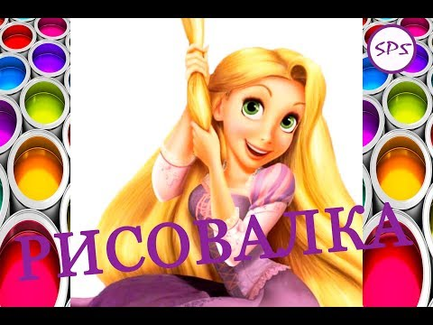 Прикольная раскраска блестками Рапунцель!  Cool coloring pages Rapunzel sequined!