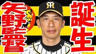 阪神・矢野氏、来季の監督就任要請を受諾