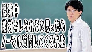 高校あるある集〜先生編⑳【TikTok】で5億回以上再生された高校生あるある動画まとめ【高校生ゆうきの日常】