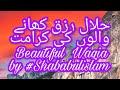 Halal rizk Khane walo ki Karamat most popular bayan