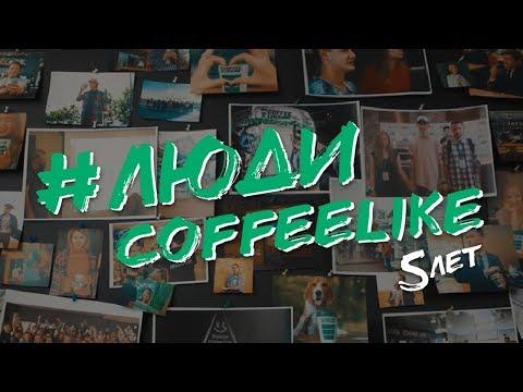 День рождения компании | Coffee Like 5 лет