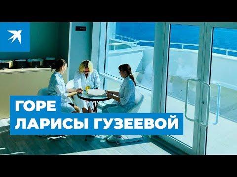 Горе Ларисы Гузеевой