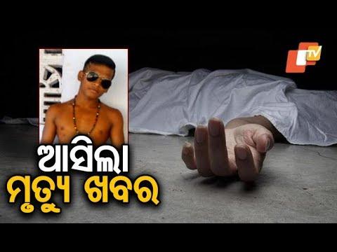 Body of Odia youth stranded in Tamil Nadu