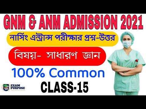 General Knowledge Questions|GNM ANM Nursing Course 2021| Class-15