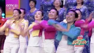 [最潮是端午]歌舞《卡路里》 演唱:北京大学教工合唱团 表演:石景山区文化馆金枫舞蹈团 山东艺术学院舞蹈学院 等  CCTV综艺