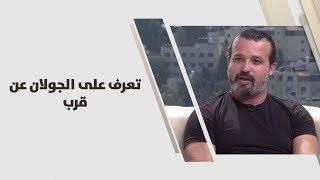 عماد مداح - تعرف على الجولان عن قرب