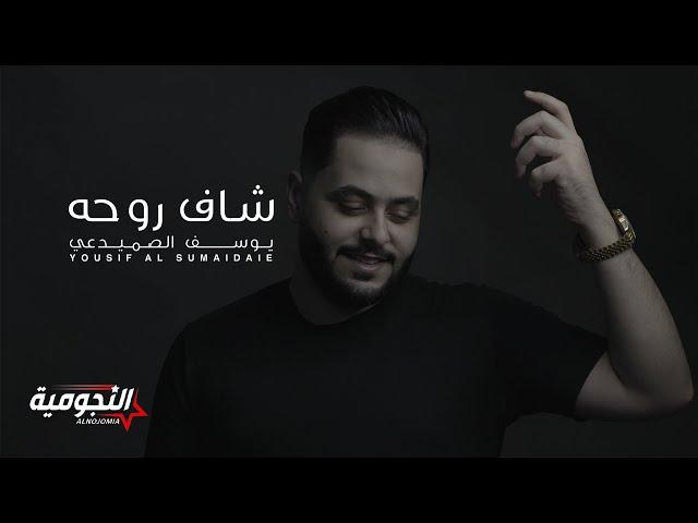 يوسف الصميدعي - شاف روحه (حصرياً)   2021   Yousif Al Sumaidaie - Shaf Rohha