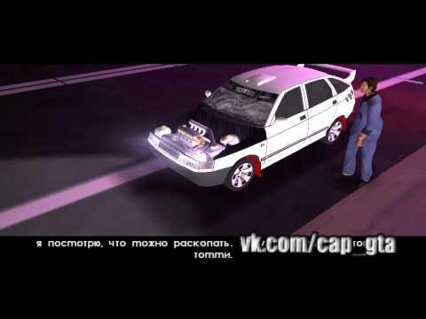 Звук из GTA IV после окончания миссии