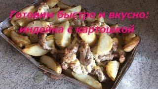 БЫСТРЫЙ РЕЦЕПТ: запекаем картошку с индейкой *MsKateKitten