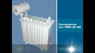 видео Масляные трансформаторы ОМ