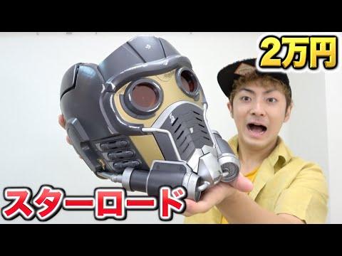 【アベンジャーズ】2万円のスターロードのマスクがクオリティ高過ぎる!!