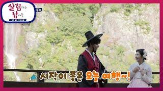 노 FLEX ☆ 사위가 준비한 영양 남이포 힐링여행♥ [살림하는 남자들/House Husband 2] | K…