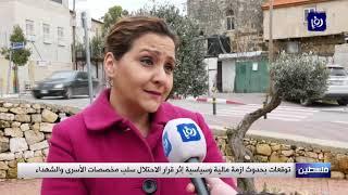 أزمة متوقعة إثر قرار الاحتلال سلب مخصصات الأسرى والشهداء - (18-2-2019)