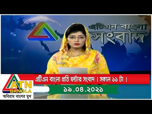 এটিএন বাংলা প্রতি ঘন্টার সংবাদ । সকাল ১১ টা । 19.04.2021 | ATN Bangla News