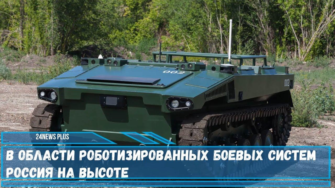 В России успешно завершился очередной этап испытаний роботизированной беспилотной платформы «Маркер»