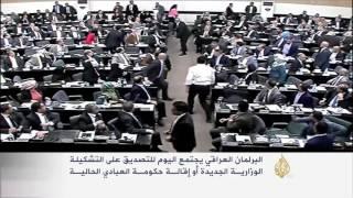 جلسة حاسمة للبرلمان العراقي بشأن الحكومة الجديدة