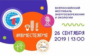 Всероссийский фестиваль энергосбережения и экологии «#ВместеЯрче» 2019