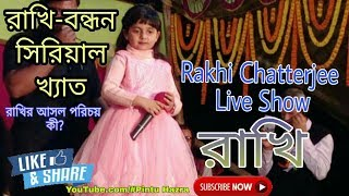 rakhi bandhan serial videos, rakhi bandhan serial clips