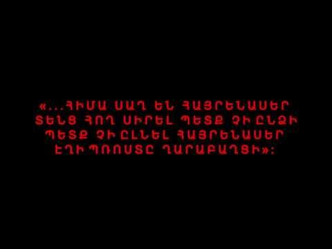 армянский реп
