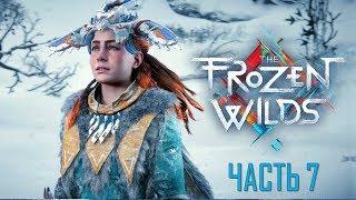 Horizon Frozen Wilds Часть 7 Проблема на Дамбе
