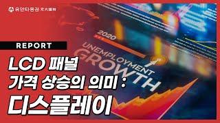 디스플레이 : LCD 패널 가격 상승의 의미 - 김광진…