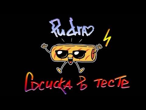 PUDRA - Сосиска в тесте (360°- version 1) official video