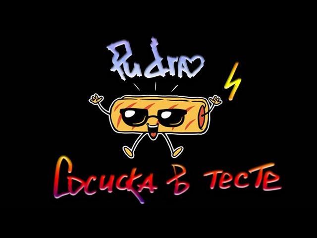 Смотреть видео PUDRA - Сосиска в тесте (360°- VR) official video version-1
