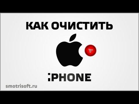 Как очистить айфон от мусора