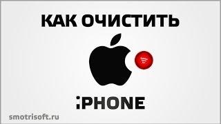 Как очистить айфон от мусора(В этом уроке покажу как очистить айфон. Если вы активно пользуетесь айфоном со временем на нём накапливаетс..., 2014-02-19T17:26:36.000Z)