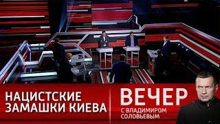 Украина становится нацистским государством. Вечер с Владимиром Соловьевым от 15.09.21