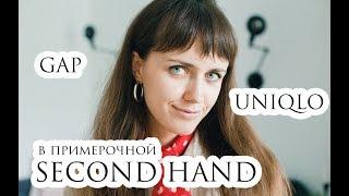 В примерочной SECOND HAND - платья UNIQLO и GAP