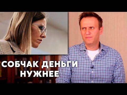 Навальный разносит ОБНАГЛЕВШУЮ Ксению Собчак