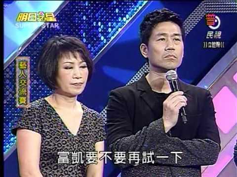 明日之星20111126藝人交流賽(林淑蓉+羅時豐)