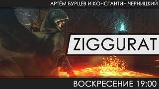 Ziggurat - Египетский Хогвартс