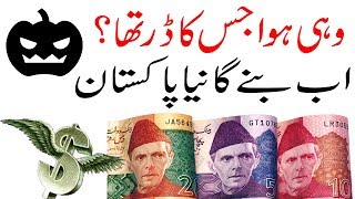 Pakistan Open Market Forex Rates | USD News High Rate Today | Abdul Rauf Tips