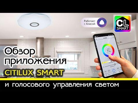 Видео инструкция по установке и работе приложения CITILUX SMART, и по голосовому управлению светом