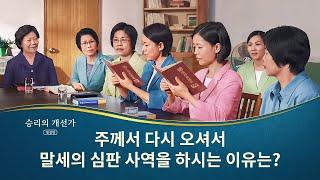 복음 영화<승리의 개선가>명장면(5)주께서 다시 오셔서  말세의 심판 사역을 하시는 이유는?