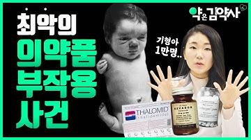 5년 동안 1만 명의 기형아... 역사상 최악의 의약품 부작용 사건, 탈리도마이드 [약은 김약사]