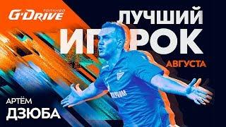 Шесть голов в шести матчах: Артем Дзюба — «G-Drive. Лучший игрок» августа