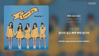 크레용팝(Crayon Pop) - 어이 (UH-EE) | 가사 (Lyrics)