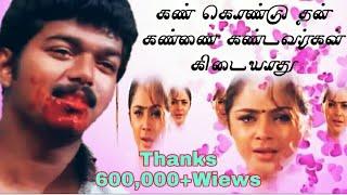 கண் கொண்டு தன் கண்ணை கண்டவர்கள் whatsapp status tamil song love feeling layer