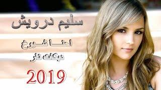 سليم درويش احنا شيوخ دبكات نااار 2019