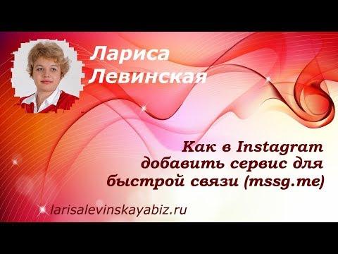 � Как в Instagram добавить сервис для быстрой связи (mssg Me)