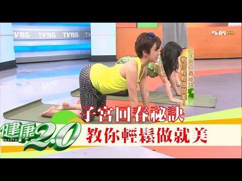 Lulu私房瑜珈操教你消除經痛、舒緩子宮肌瘤輕鬆做!健康兩點靈
